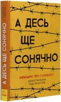 Книга А десь ще сонячно. Мемуари про Голокост