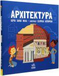 Книга Архітектура
