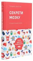 Книга Секрети мозку. 12 стратегій розвитку дитини