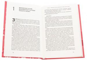 фото страниц Секрети мозку. 12 стратегій розвитку дитини #3