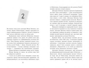 фото страниц Втеча з бібліотеки містера Лімончелло #6