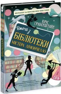 Книга Втеча з бібліотеки містера Лімончелло