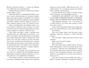 фото страниц Втеча з бібліотеки містера Лімончелло #4