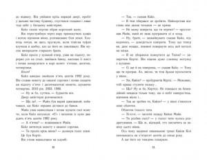 фото страниц Втеча з бібліотеки містера Лімончелло #5