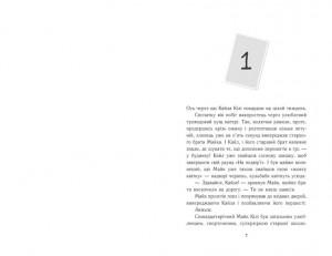 фото страниц Втеча з бібліотеки містера Лімончелло #3