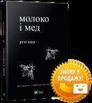 Книга Молоко і мед