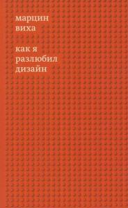 Книга Как я разлюбил дизайн
