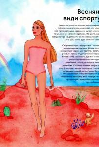 фото страниц Модний стиліст. Колекція весна-літо #11