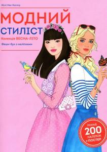 Книга Модний стиліст. Колекція весна-літо