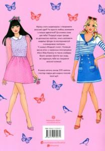 фото страниц Модний стиліст. Колекція весна-літо #12