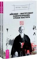 Книга Айкидо - инструмент самопознания. Уроки мастера
