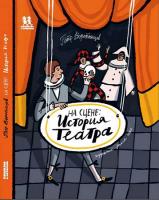 Книга На сцене. История театра