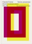Книга Заново рожденная. Дневники и записные книжки 1947-1963