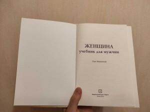 фото страниц Женщина: учебник для мужчин #8