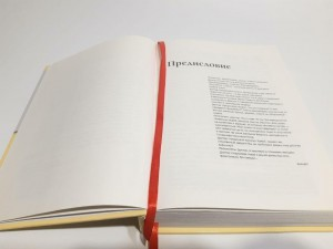 фото страниц Женщина: учебник для мужчин #7