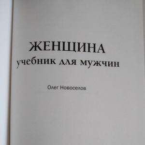 фото страниц Женщина: учебник для мужчин #5