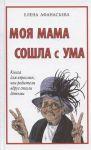 Книга Моя мама сошла с ума. Книга для взрослых, чьи родители вдруг стали детьми