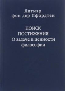 Книга Поиск постижения. О задаче и ценности философии