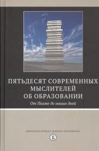 Книга Пятьдесят современных мыслителей об образовании. От Пиаже до наших дней