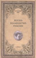 Книга Жизнь знаменитых римлян