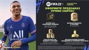 скриншот FIFA 22 PS5 - русская версия #2