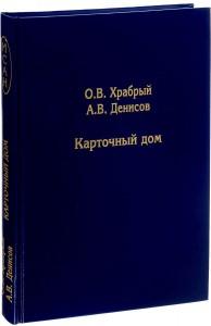 Книга Карточный дом