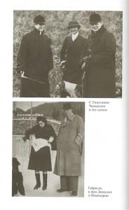 фото страниц Коко Шанель #8
