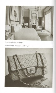 фото страниц Коко Шанель #6