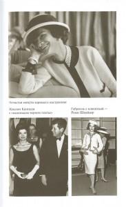 фото страниц Коко Шанель #7