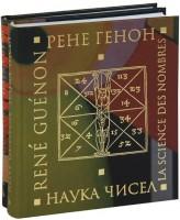 Книга Наука чисел. Наука букв (комплект из 2 книг)
