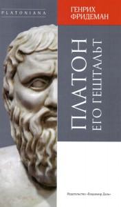 Книга Платон и его гештальт