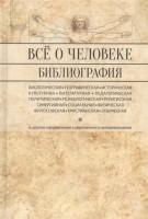 Книга Все о человеке. Библиография