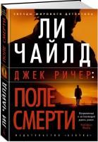 Книга Джек Ричер: Поле смерти