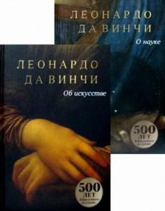 Книга Леонардо Да Винчи. Об искусстве. О науке (комплект из 2 книг)