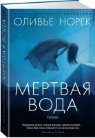 Книга Мертвая вода