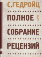 Книга Полное собрание рецензий