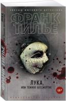 Книга Лука, или Темное бессмертие