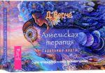 Книга Ангельская терапия. Гадальные карты (брошюра + 44 карты)