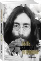 Книга Быть Джоном Ленноном