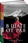 Книга В шаге от рая. Правдивая история путешествия тибетского ламы в Страну Бессмертия