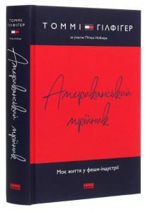 Книга Американський мрійник. Моє життя у фешн-індустрії