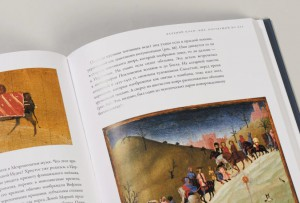 фото страниц Между Христом и Антихристом. 'Поклонение волхвов' Иеронима Босха #13