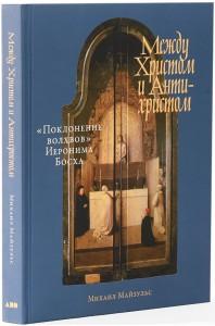 Книга Между Христом и Антихристом. 'Поклонение волхвов' Иеронима Босха