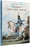 Книга Подвиги бригадира Жерара