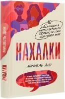 Книга Нахалки. 10 выдающихся интеллектуалок 20 века. Как они изменили мир