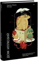Книга Дом иллюзий