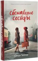 Книга Сбежавшие сестры