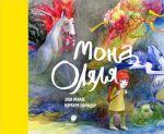 Книга Мона Оляля