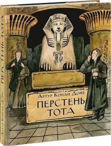 Книга Перстень Тота