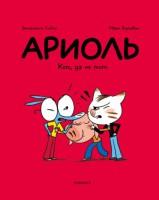 Книга Ариоль. Кот, да не тот